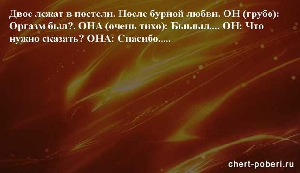 Самые смешные анекдоты ежедневная подборка chert-poberi-anekdoty-chert-poberi-anekdoty-34330504012021-1 картинка chert-poberi-anekdoty-34330504012021-1