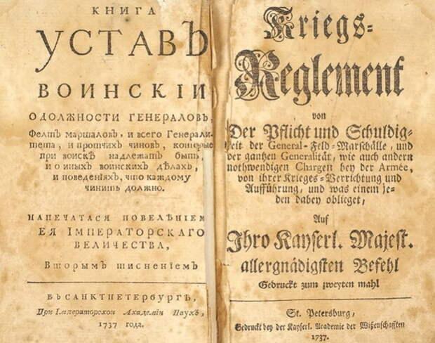 Шмуцтитул издания «Устава Воинского» 1737 года, вышедшего, как и первое издание, на двух языках — русском и немецком