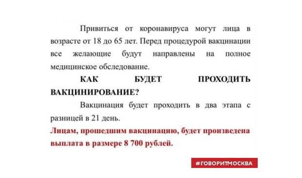 Московские студенты сообщили о предложении вуза заплатить 8700 руб. за прививку от коронавируса