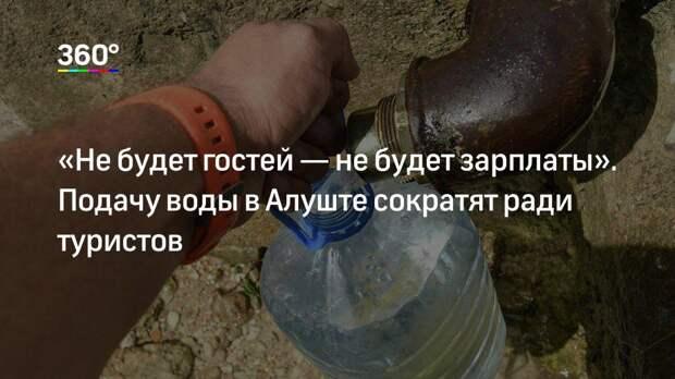 «Не будет гостей— не будет зарплаты». Подачу воды в Алуште сократят ради туристов