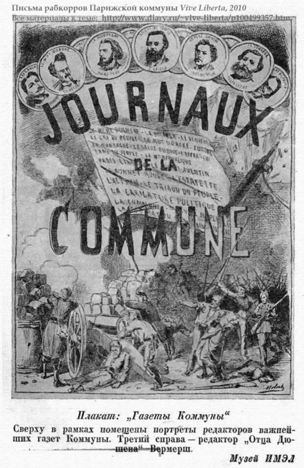 72 дня Парижской коммуны