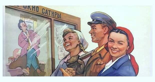 Мечтающие назад в СССР