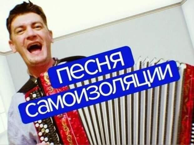 Российские иукраинские звезды в зажигательном клипе призвали граждан сидеть в самоизоляции