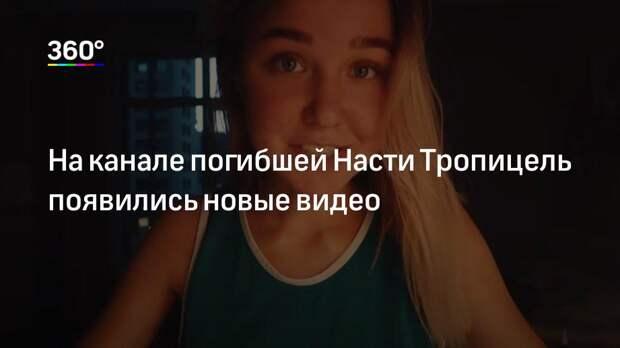 На канале погибшей Насти Тропицель появились новые видео