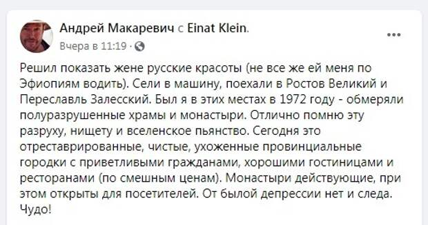 Макаревич выехал за МКАД. Что из этого вышло