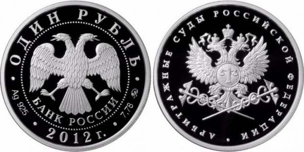 Редкие 1-рублевые монеты современной России