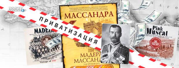 «А Кремль не хотите продать?» – в Севастополе против приватизации «Массандры»