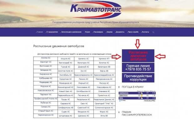 Внимание! Расписание движения автобусов от автостанций доступно на официальном сайте «Крымавтотранс»