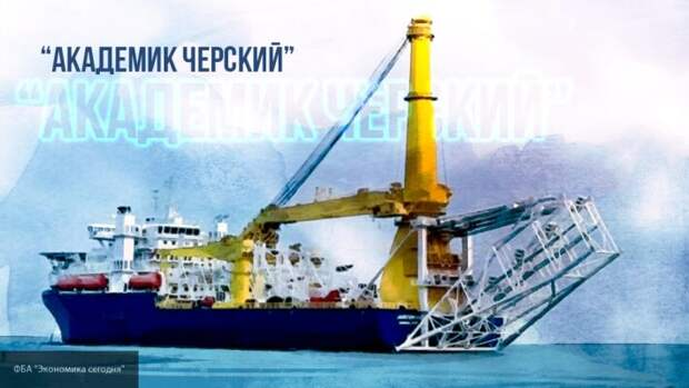 Землянский рассказал о будущем «Северного потока-2» и роли «Академика Черского»