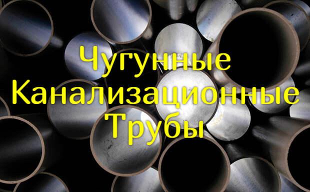 Чугунные канализационные трубы — особенности, виды, монтаж и ремонт