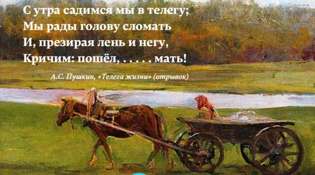 Телега жизни. А.С.Пушкин.