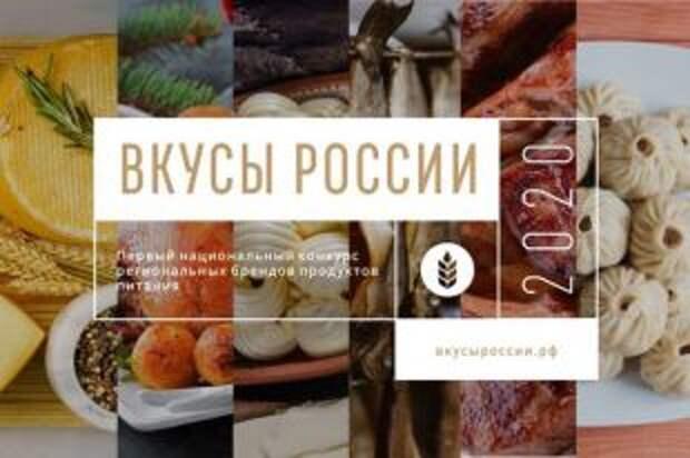 Вкусы России. Определены регионы-победители Первого национального конкурса