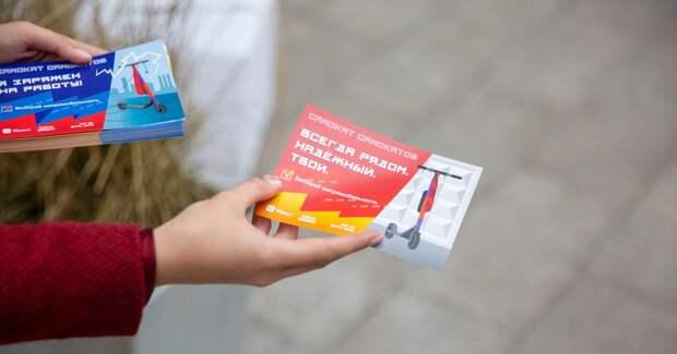 «Ситимобил» и Urent запустили кампанию «Выбирай микромобильность»