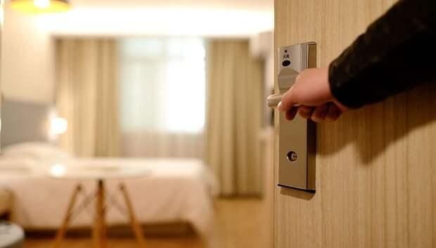 В Подольске установили контроль за постояльцами гостиниц