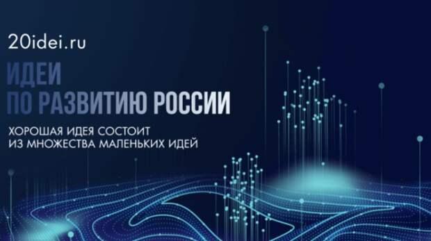 Хорошие идеи по развитию России от Олега Матвеичева