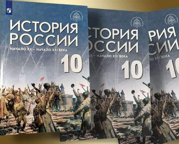 Учебник истории от Мединского