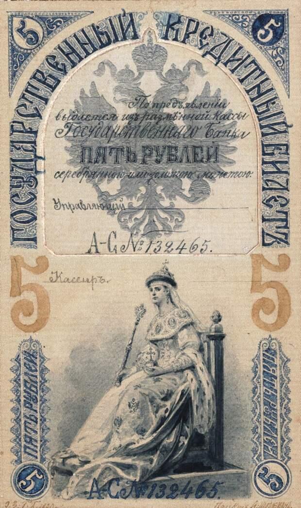 Адольф Шарлемань и банкноты в «русском стиле»
