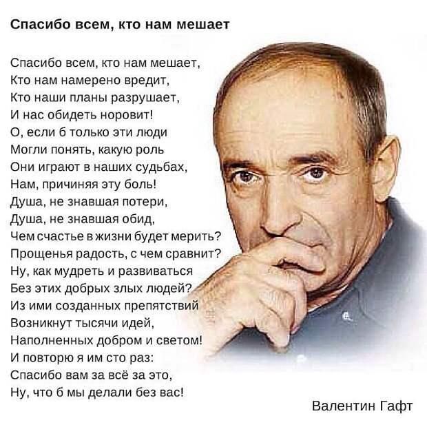 Валентин Гафт: «Ничего я не боюсь»... Памяти актёра и поэта !