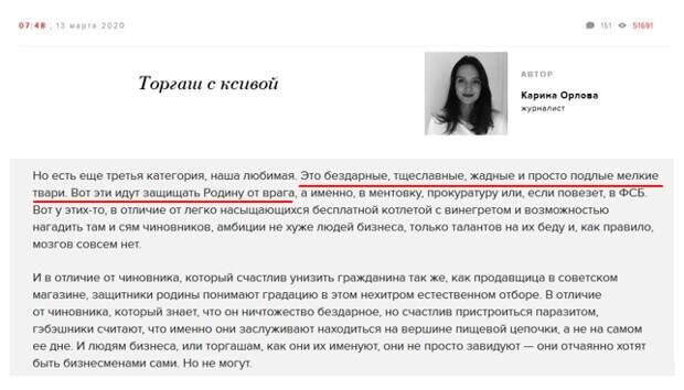 Главред «Эха Москвы» должен ответить перед судом