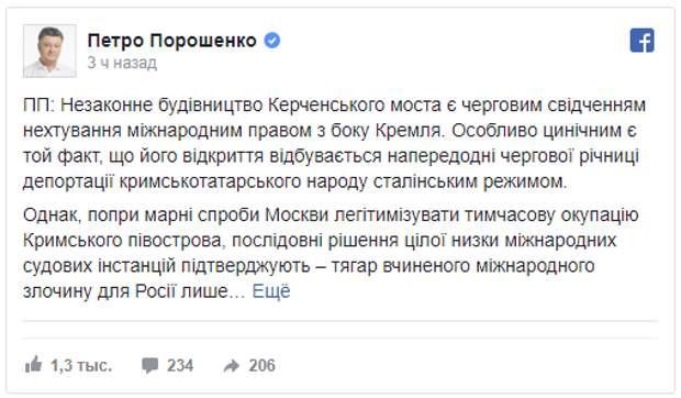 Главное — не унывать: «Керченский мост понадобится оккупантам, когда будут покидать Крым» — Порошенко