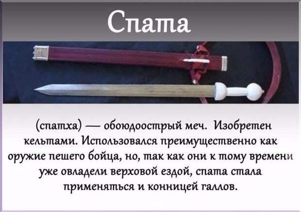 Мечи древнего мира.