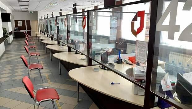 МФЦ в Подмосковье возобновляют очный прием для оказания всех видов услуг