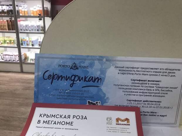В Симферополе открылся первый фирменный магазин Комбината «Крымская Роза»
