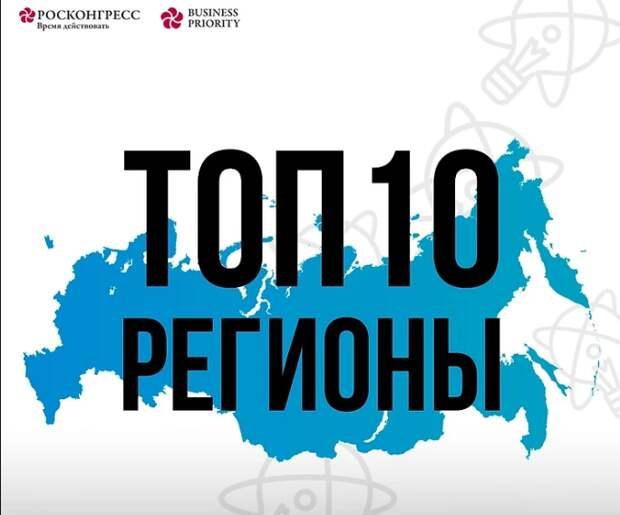 Кубань присоединилась к конкурсу «Топ-10 региональных инновационных проектов»