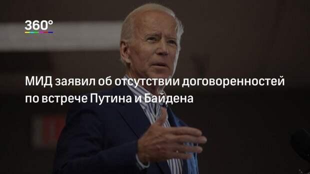 МИД заявил об отсутствии договоренностей по встрече Путина и Байдена