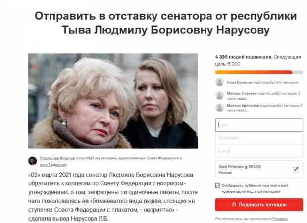 «Из жизни шишек»: Нарусову требуют уволить из Совфеда за оскорбление россиянина