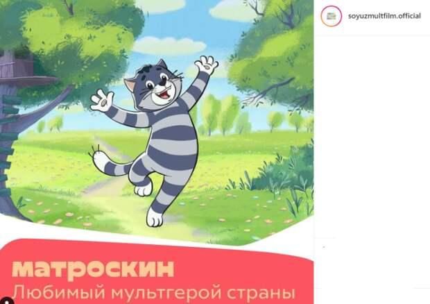 Кот Матроскин оказался самым любимым персонажем у россиян – «Союзмультфильм»