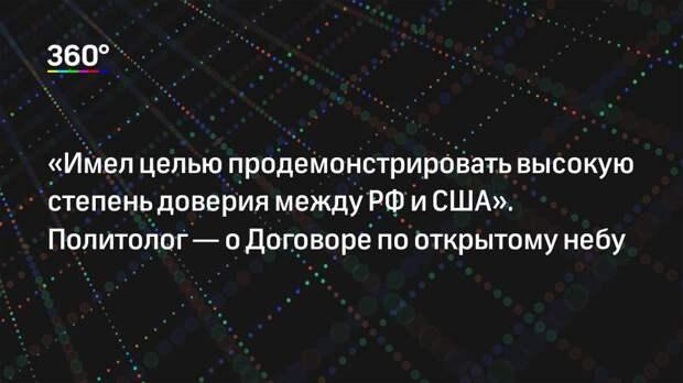 «Имел целью продемонстрировать высокую степень доверия между РФ и США». Политолог— о Договоре по открытому небу