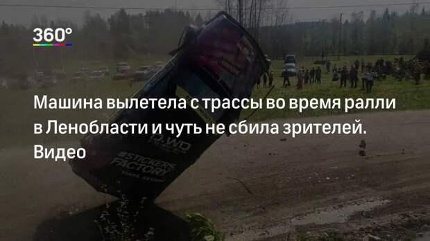 Машина вылетела с трассы во время ралли в Ленобласти и чуть не сбила зрителей. Видео