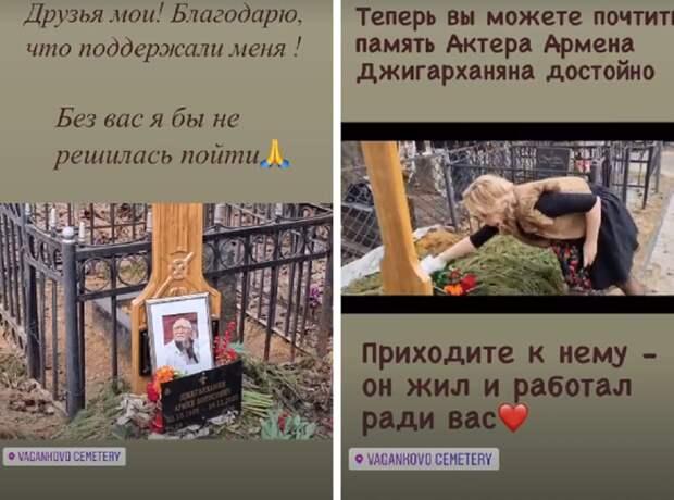 Цымбалюк-Романовская пожаловалась, что за могилой Джигарханяна никто не ухаживает