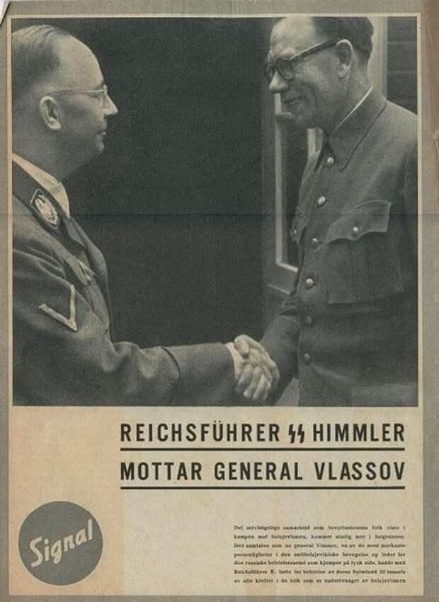 Ельцин Центр потребовал реабилитации власовцев, назвав их «диссидентами 40-х годов»