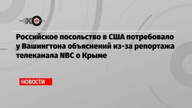 Российское посольство в США потребовало у Вашингтона объяснений из-за репортажа телеканала NBC о Крыме