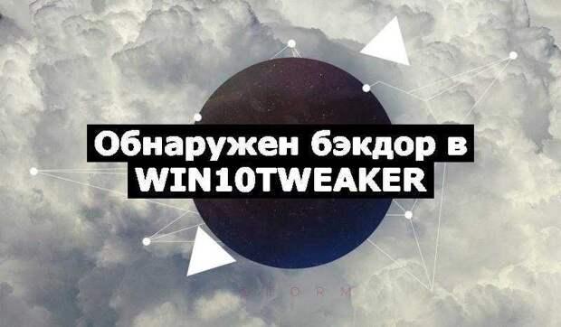 Обнаружен бэкдор в Win10Tweaker