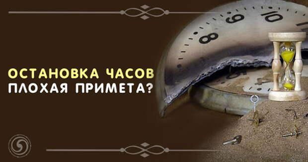 Остановка часов - плохая примета?