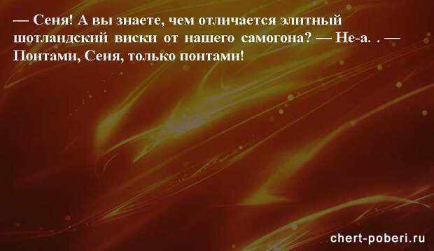 Самые смешные анекдоты ежедневная подборка chert-poberi-anekdoty-chert-poberi-anekdoty-19010606042021-9 картинка chert-poberi-anekdoty-19010606042021-9