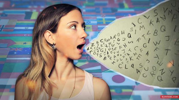 Пять историй людей, которые живут с синдромом иностранного акцента
