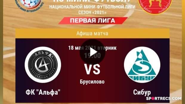 ФК Альфа - ФК Сибур