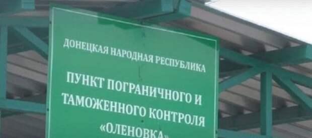 КПВВ «Еленовка» 14 мая будет осуществлять пропуск граждан