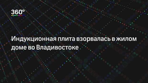 Индукционная плита взорвалась в жилом доме во Владивостоке