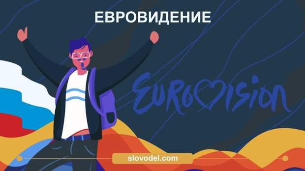 Россия заняла второе место в рейтинге стран-участников Евровидения с 1994 года