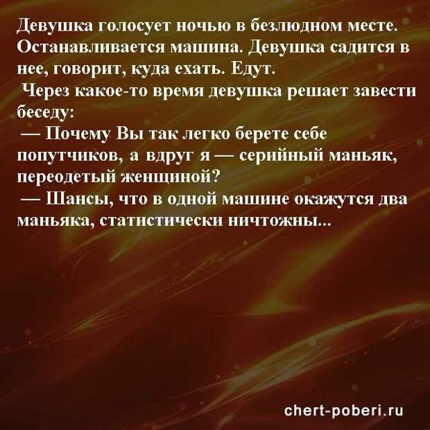 Самые смешные анекдоты ежедневная подборка chert-poberi-anekdoty-chert-poberi-anekdoty-36130111072020-5 картинка chert-poberi-anekdoty-36130111072020-5