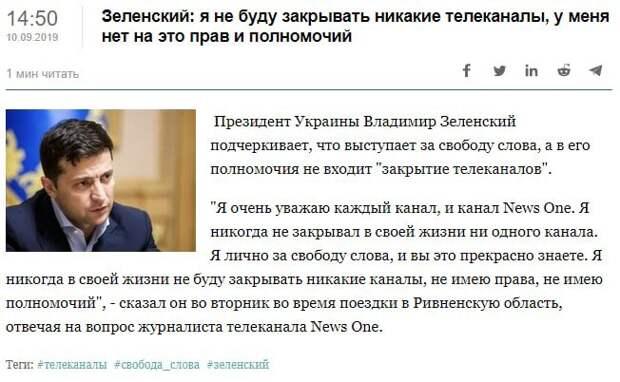 Зеленский ликвидировал 3 оппозиционных ТВ-канала