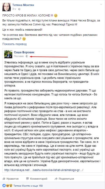 Монтян рассказала о «хитром плане Киева, от которого кровь стынет в жилах»