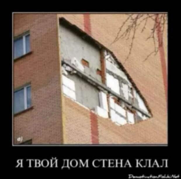 Строительные приколы ошибки и маразмы. Подборка chert-poberi-build-chert-poberi-build-30300504012021-4 картинка chert-poberi-build-30300504012021-4