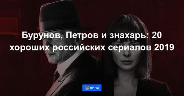 Бурунов, Петров и знахарь: 20 хороших российских сериалов 2019