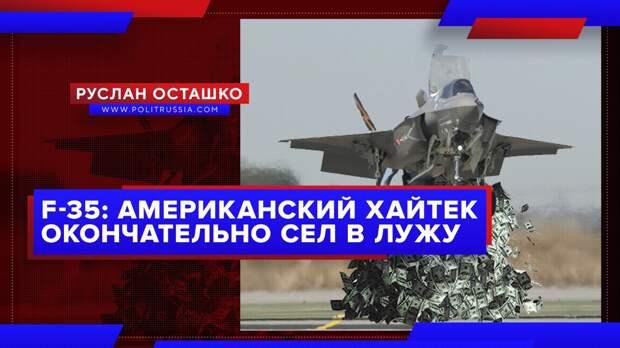 Американский «хайтек» окончательно сел в лужу с производством F-35
